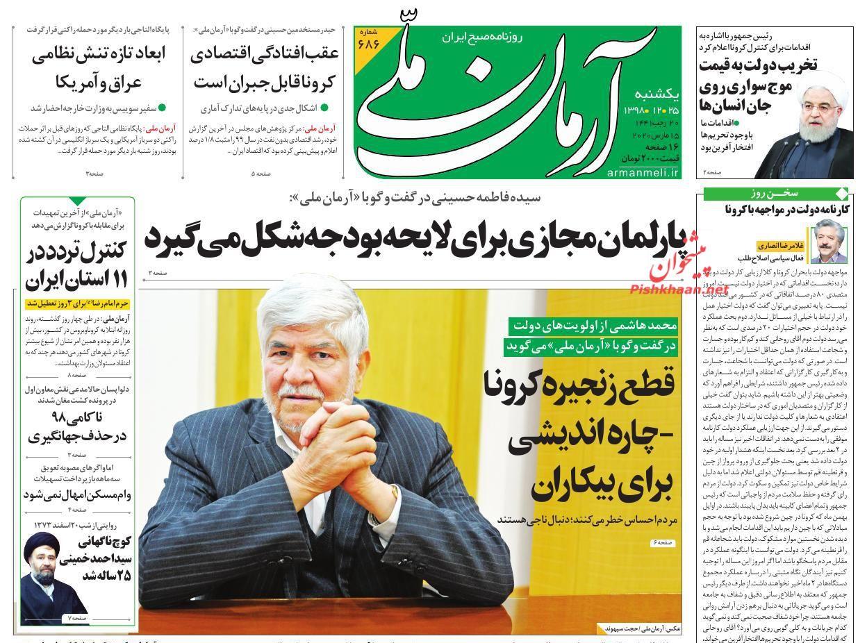 عناوین اخبار روزنامه آرمان ملی در روز یکشنبه ۲۵ اسفند :