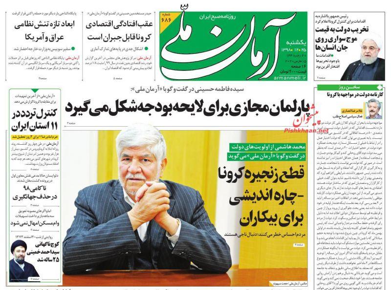 عناوین اخبار روزنامه آرمان ملی در روز یکشنبه ۲۵ اسفند