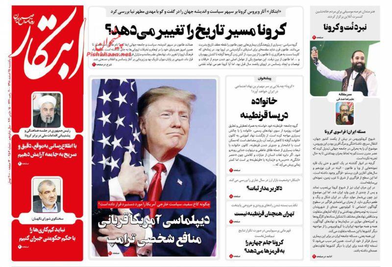 عناوین اخبار روزنامه ابتکار در روز یکشنبه ۲۵ اسفند