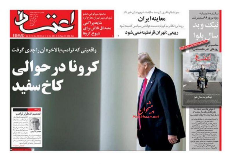 عناوین اخبار روزنامه اعتماد در روز یکشنبه ۲۵ اسفند