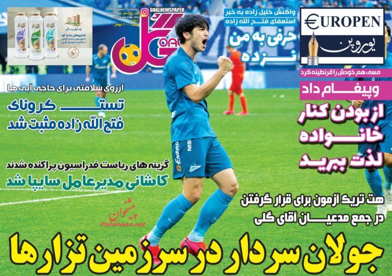 عناوین اخبار روزنامه گل در روز یکشنبه ۲۵ اسفند