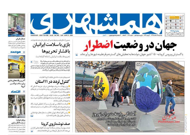 عناوین اخبار روزنامه همشهری در روز یکشنبه ۲۵ اسفند