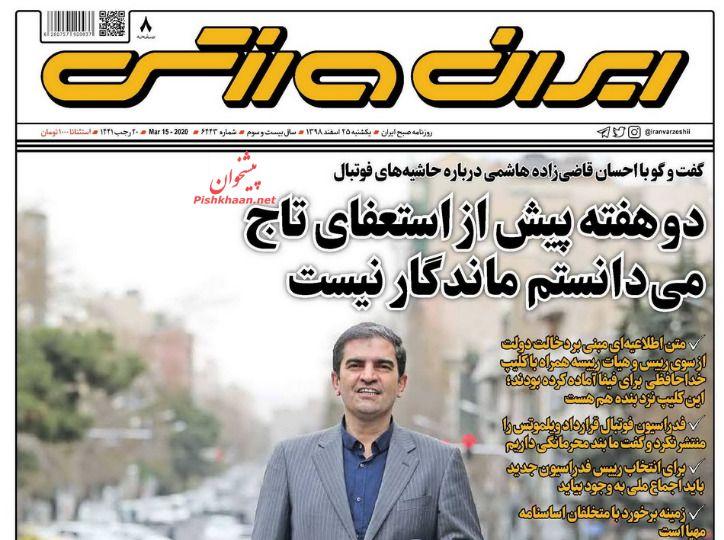 عناوین اخبار روزنامه ایران ورزشی در روز یکشنبه ۲۵ اسفند