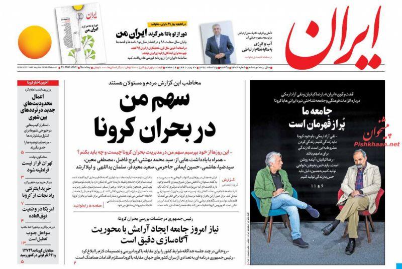 عناوین اخبار روزنامه ایران در روز یکشنبه ۲۵ اسفند