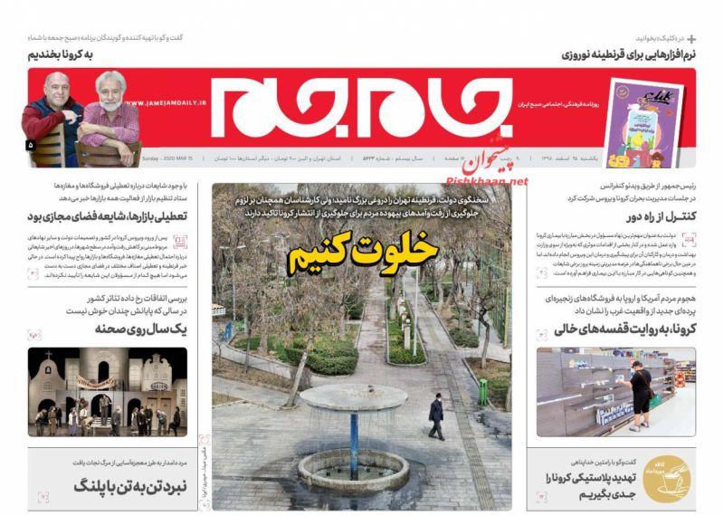 عناوین اخبار روزنامه جام جم در روز یکشنبه ۲۵ اسفند