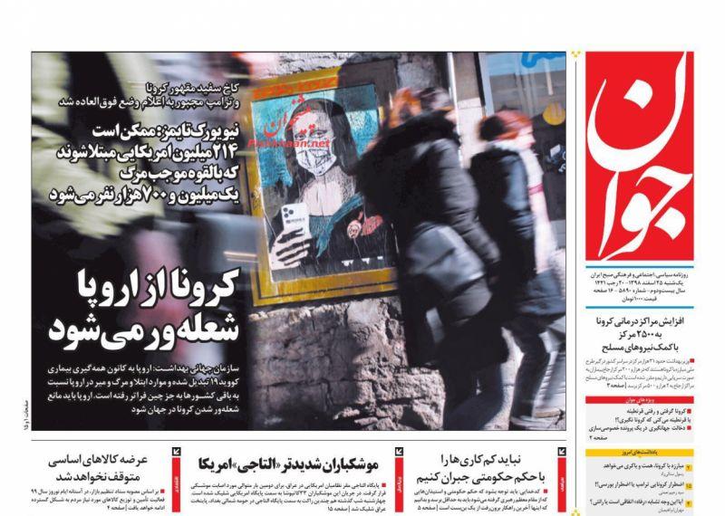 عناوین اخبار روزنامه جوان در روز یکشنبه ۲۵ اسفند