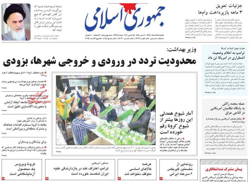 عناوین اخبار روزنامه جمهوری اسلامی در روز یکشنبه ۲۵ اسفند