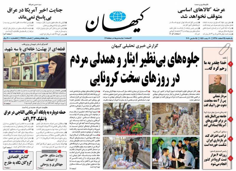 عناوین اخبار روزنامه کيهان در روز یکشنبه ۲۵ اسفند