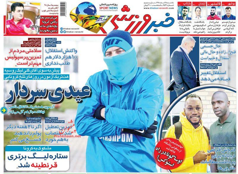 عناوین اخبار روزنامه خبر ورزشی در روز یکشنبه ۲۵ اسفند