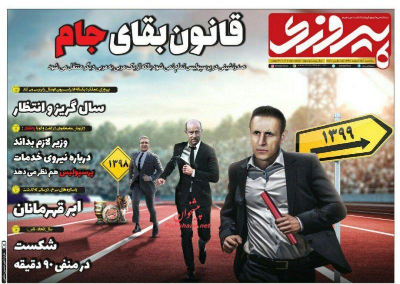 عناوین اخبار روزنامه پیروزی در روز یکشنبه ۲۵ اسفند