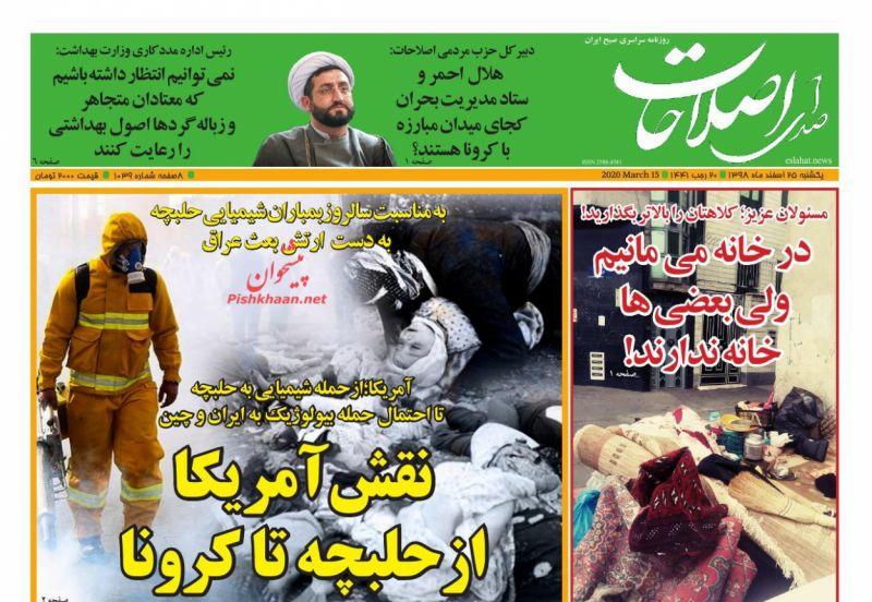 عناوین اخبار روزنامه صدای اصلاحات در روز یکشنبه ۲۵ اسفند