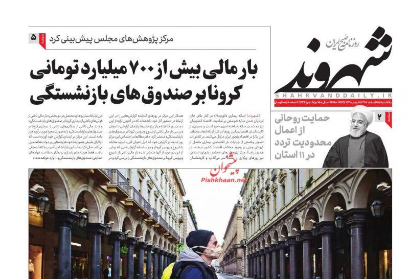 عناوین اخبار روزنامه شهروند در روز یکشنبه ۲۵ اسفند