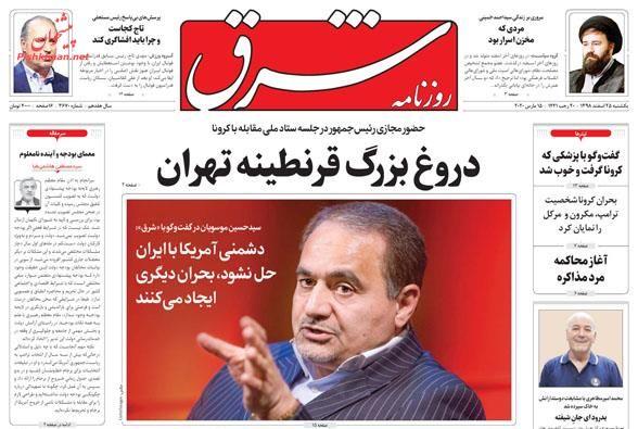 عناوین اخبار روزنامه شرق در روز یکشنبه ۲۵ اسفند