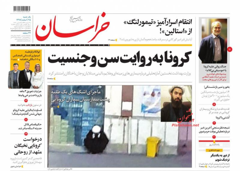 عناوین اخبار روزنامه خراسان در روز یکشنبه ۲۵ اسفند