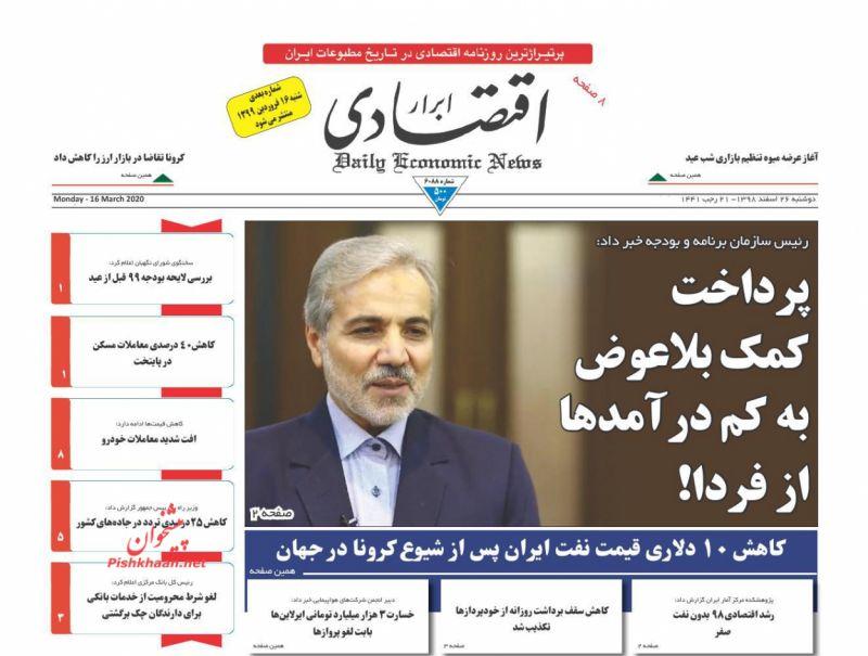 عناوین اخبار روزنامه ابرار اقتصادی در روز دوشنبه ۲۶ اسفند
