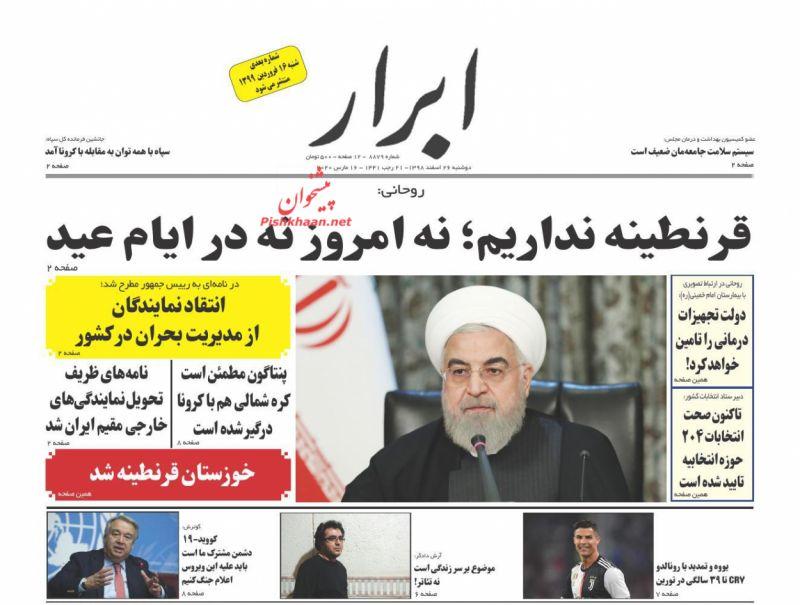 عناوین اخبار روزنامه ابرار در روز دوشنبه ۲۶ اسفند