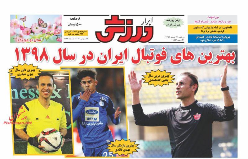 عناوین اخبار روزنامه ابرار ورزشى در روز دوشنبه ۲۶ اسفند
