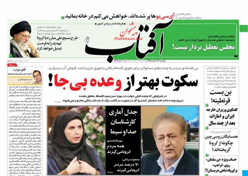 عناوین اخبار روزنامه آفتاب یزد در روز دوشنبه ۲۶ اسفند