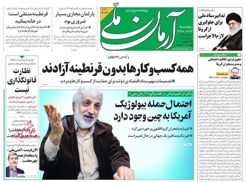 عناوین اخبار روزنامه آرمان ملی در روز دوشنبه ۲۶ اسفند