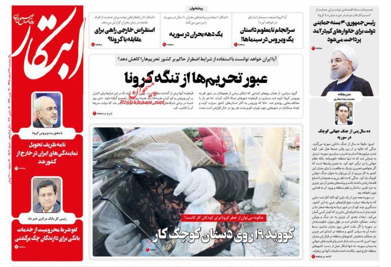 عناوین اخبار روزنامه ابتکار در روز دوشنبه ۲۶ اسفند