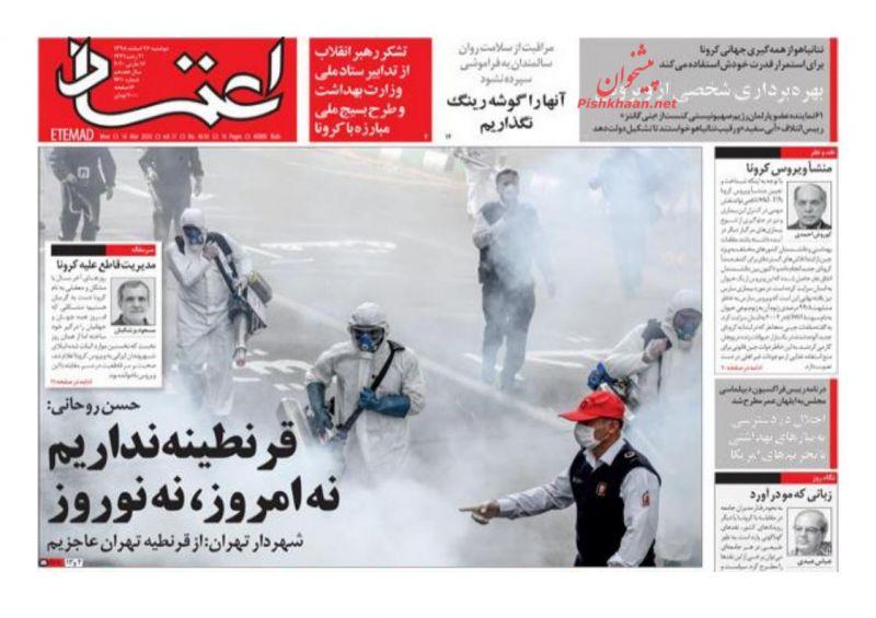 عناوین اخبار روزنامه اعتماد در روز دوشنبه ۲۶ اسفند