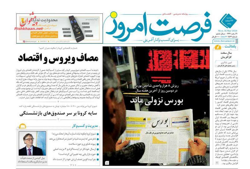 عناوین اخبار روزنامه فرصت امروز در روز دوشنبه ۲۶ اسفند