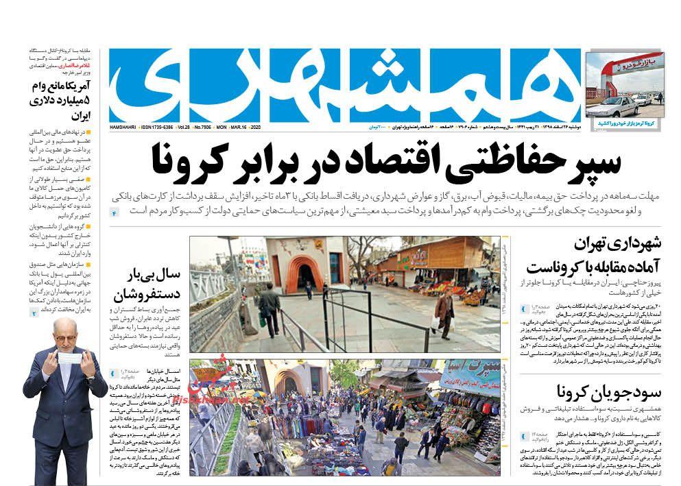 عناوین اخبار روزنامه همشهری در روز دوشنبه ۲۶ اسفند :