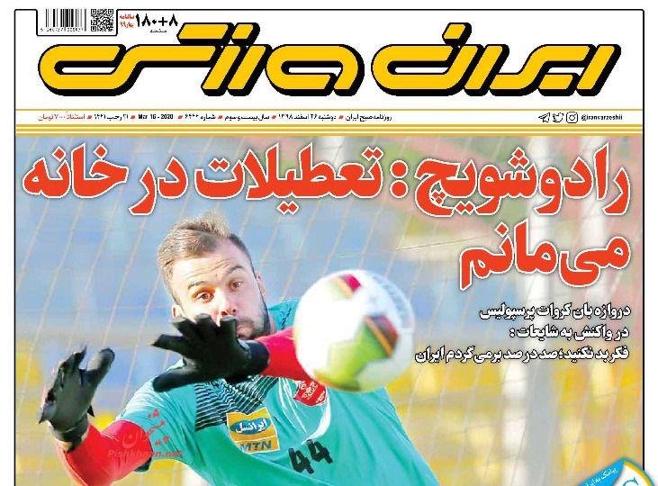 عناوین اخبار روزنامه ایران ورزشی در روز دوشنبه ۲۶ اسفند