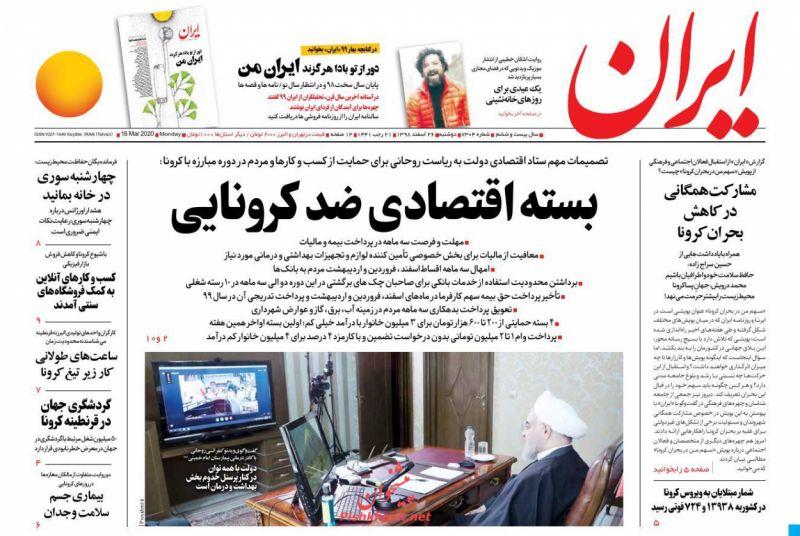 عناوین اخبار روزنامه ایران در روز دوشنبه ۲۶ اسفند