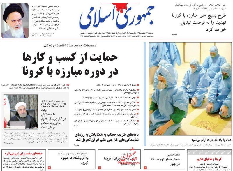 عناوین اخبار روزنامه جمهوری اسلامی در روز دوشنبه ۲۶ اسفند