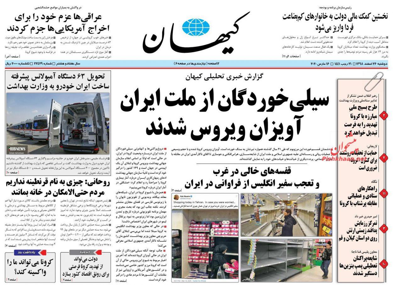عناوین اخبار روزنامه کیهان در روز دوشنبه ۲۶ اسفند :