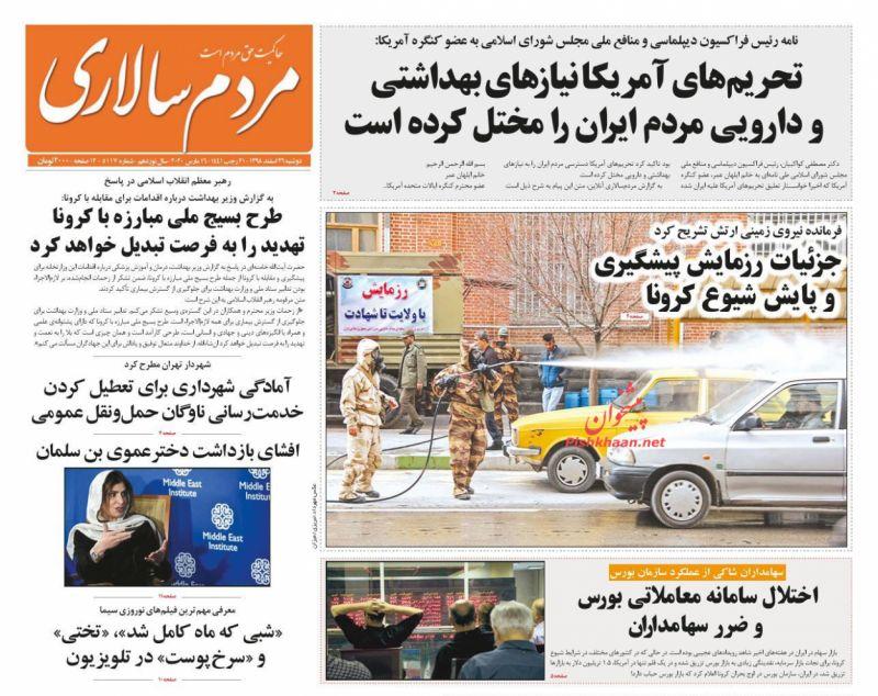 عناوین اخبار روزنامه مردم سالاری در روز دوشنبه ۲۶ اسفند