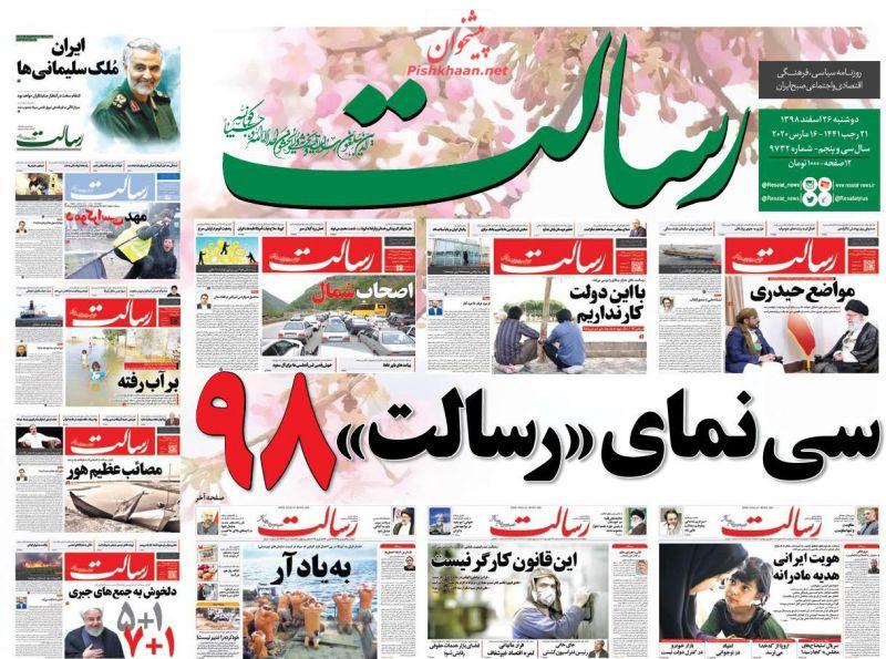 عناوین اخبار روزنامه رسالت در روز دوشنبه ۲۶ اسفند
