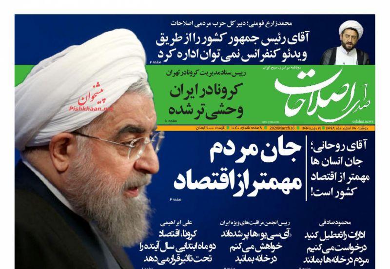 عناوین اخبار روزنامه صدای اصلاحات در روز دوشنبه ۲۶ اسفند