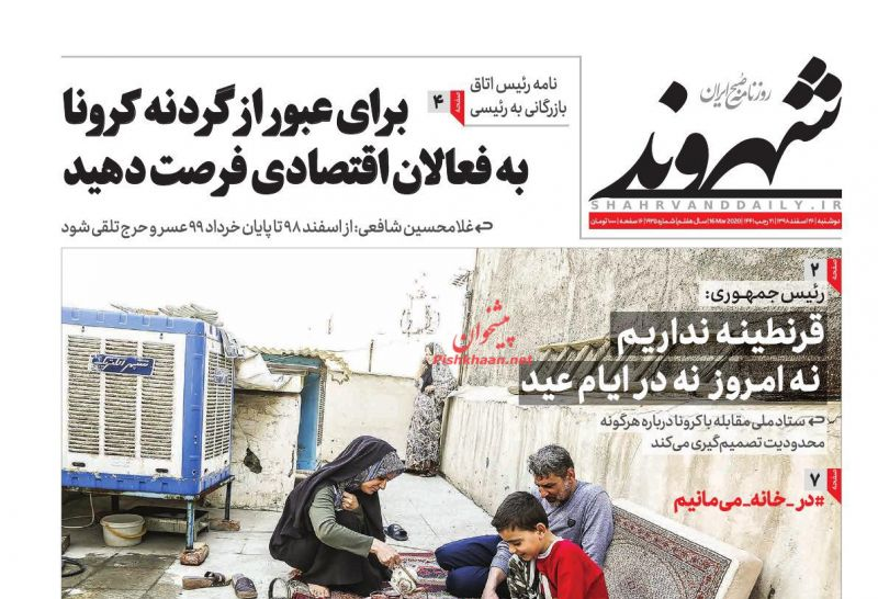 عناوین اخبار روزنامه شهروند در روز دوشنبه ۲۶ اسفند