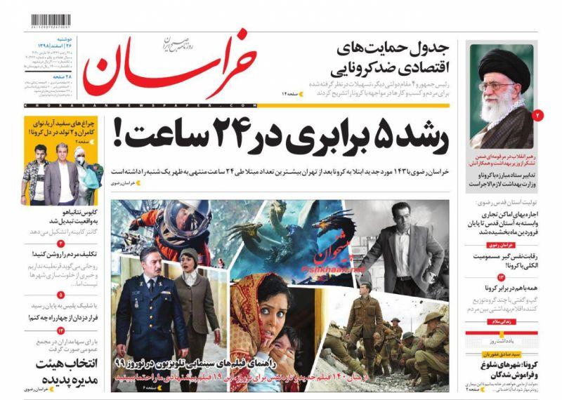 عناوین اخبار روزنامه خراسان در روز دوشنبه ۲۶ اسفند