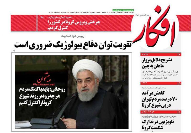 عناوین اخبار روزنامه افکار در روز سهشنبه ۲۷ اسفند