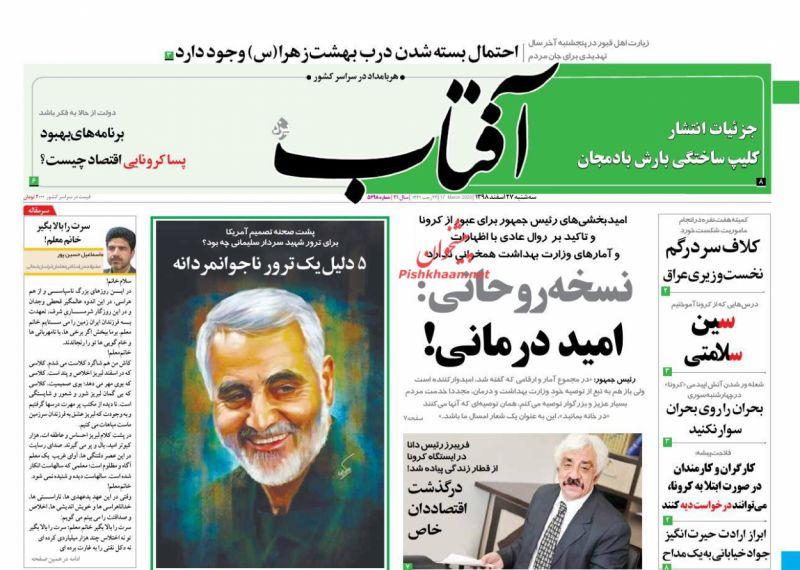 عناوین اخبار روزنامه آفتاب یزد در روز سهشنبه ۲۷ اسفند
