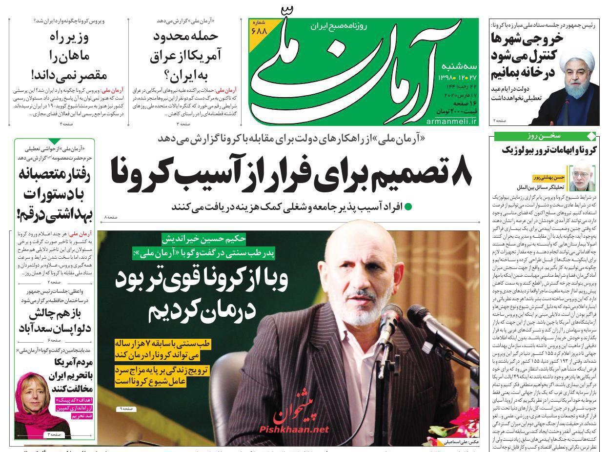 عناوین اخبار روزنامه آرمان ملی در روز سهشنبه ۲۷ اسفند :