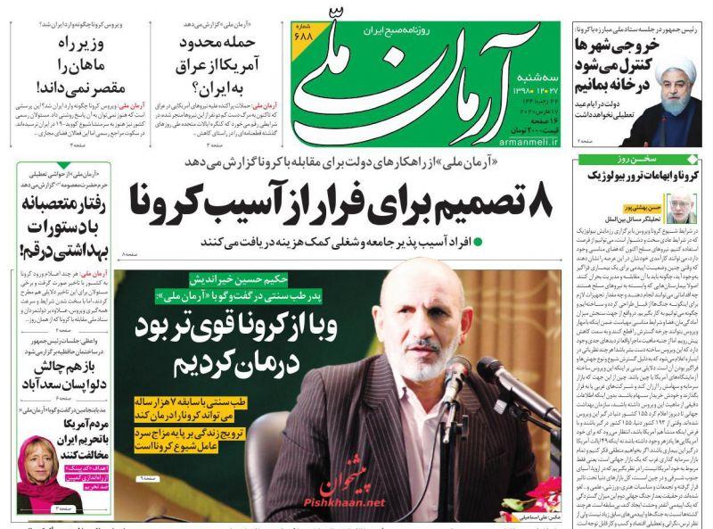 عناوین اخبار روزنامه آرمان ملی در روز سهشنبه ۲۷ اسفند