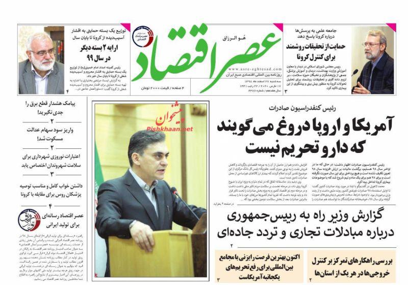 عناوین اخبار روزنامه عصر اقتصاد در روز سهشنبه ۲۷ اسفند