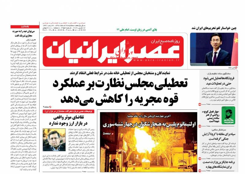 عناوین اخبار روزنامه عصر ایرانیان در روز سهشنبه ۲۷ اسفند