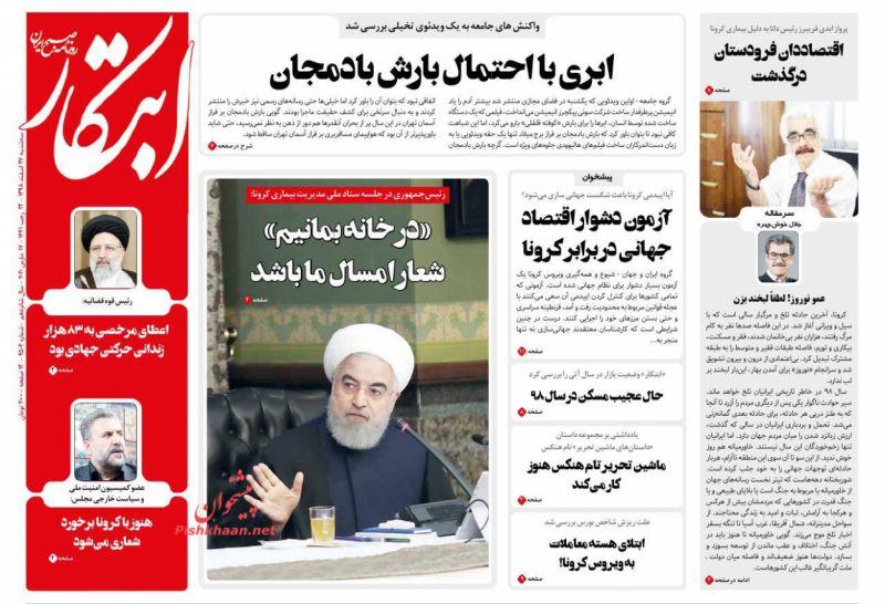 عناوین اخبار روزنامه ابتکار در روز سهشنبه ۲۷ اسفند