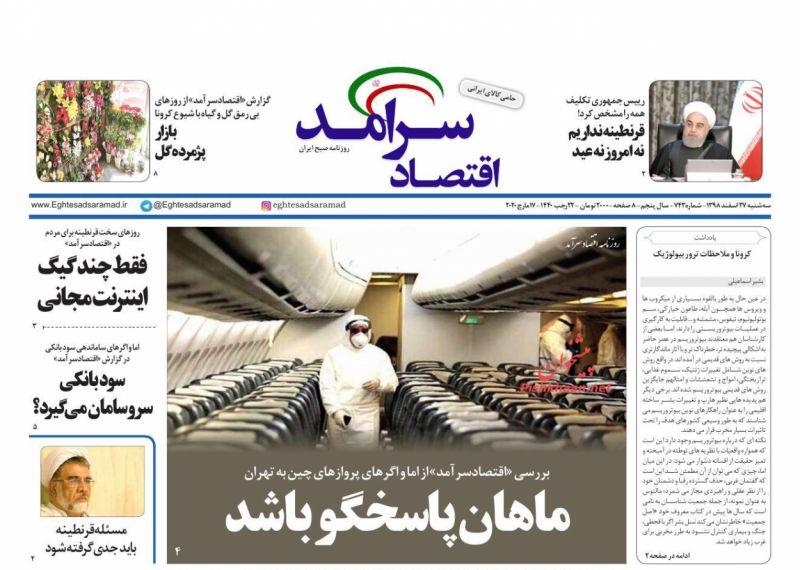 عناوین اخبار روزنامه اقتصاد سرآمد در روز سهشنبه ۲۷ اسفند