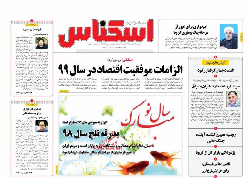 عناوین اخبار روزنامه اسکناس در روز سهشنبه ۲۷ اسفند