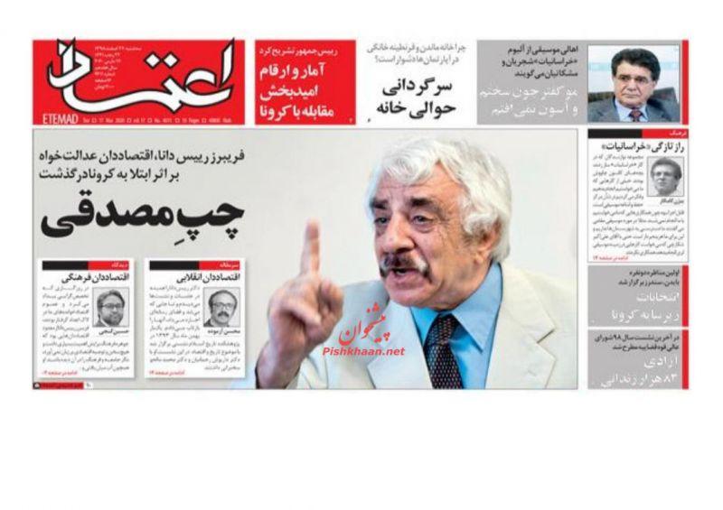 عناوین اخبار روزنامه اعتماد در روز سهشنبه ۲۷ اسفند