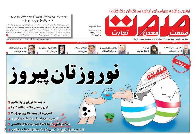 عناوین اخبار روزنامه صمت در روز سهشنبه ۲۷ اسفند