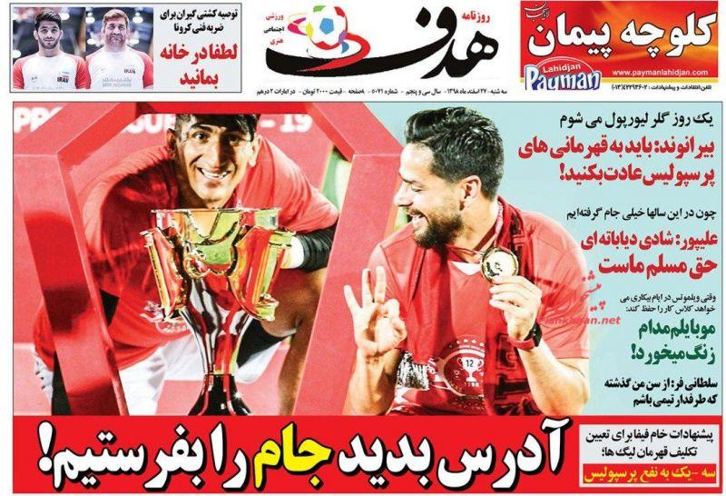 عناوین اخبار روزنامه هدف در روز سهشنبه ۲۷ اسفند