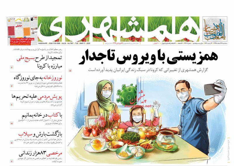 عناوین اخبار روزنامه همشهری در روز سهشنبه ۲۷ اسفند