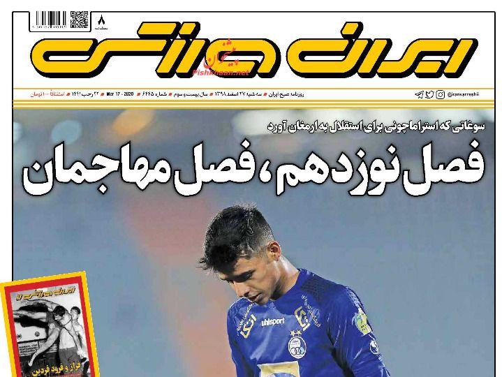 عناوین اخبار روزنامه ایران ورزشی در روز سهشنبه ۲۷ اسفند